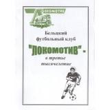 """Брошюра """"Бельцкий ФК Локомотив - в 3-е тысячелетие"""""""