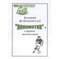 """Брошюра """"Бельцкий ФК Локомотив - в третье тысячелетие"""" 2001 год"""