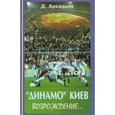 Книга Д. Аркадьев - Динамо Киев возрождение, Киев, 1998 год