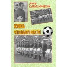 Книга А.Кавазашвили Исповедь футбольного маэстро, Москва, 2010
