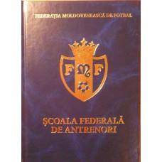 Книга Федеральная школа тренеров, 84 страниц, 2008 год