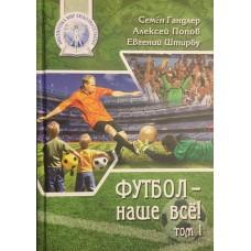 """Книга Семена Гандлера и Алексея Попова """"Футбол - наше все"""""""