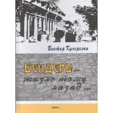 Книга Виктора Кучеренко. Бендеры - жизнь тому назад, формат А5, 368 страниц