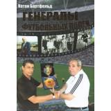Книга Натана Бартфельда. Генералы футбольных полей, 216 страниц