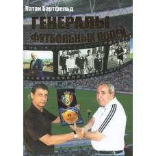 Книга Натана Бартфельда. Генералы футбольных полей, 216 страниц, формат А5