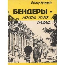 """Книга Виктора Кучеренко """"Бендеры - жизнь тому назад"""", издание 1, 1998"""