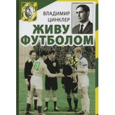 Книга Б.Цинклер. Живу футболом. 248 страниц, формат А5, твердый переплет