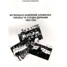 Книга В.Стриха. Футбольно-хоккейный альманах. УКРАЇНА ТА СУСІДНІ ДЕРЖАВИ 1863-1954