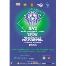 Программа Кубка Содружества стран СНГ и Балтии, Санкт-Петербург 19 - 27.01.2008