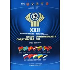 Программа Кубка Чемпионов Содружества стран СНГ и Балтии 2014