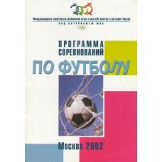 Программа соревнований по футболу Международных юношеских игр Москва 2002