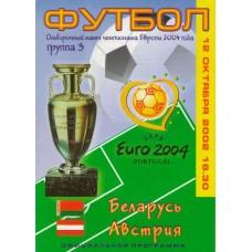 Программа Беларусь - Австрия национальные сборные 12.10.2002
