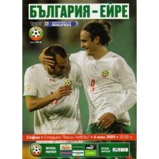 Программа Болгария - Ирландия национальные сборные 06.06.2009