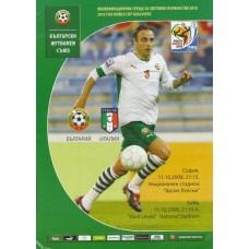Программа Болгария - Италия 11.10.2008 национальные сборные, отбор на ЧМ-2010