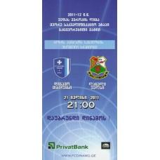 Программа Динамо Тбилиси (Грузия) - Лланелли (Уэльс) 21.07.2011