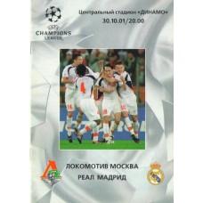 Программа ФК Локомотив Москва - ФК Реал Мадрид Лига Чемпионов 13.10.2001