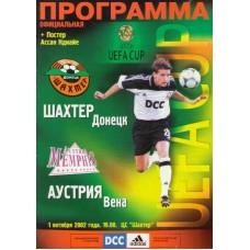 Программа Шахтер Донецк - Аустрия Вена Кубок УЕФА 01.10.2002