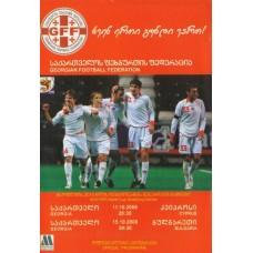 Программа на два матча: Грузия - Кипр и Болгария 11.10.2008 и 15.10.2008 национальные сборные