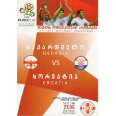Программа Грузия - Хорватия национальные сборные 26.03.2011