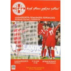 Программа Грузия - Черногория национальные сборные 01.04.2009