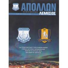 Программа ФК Аполлон Лимассол (Кипр) - ФК Тракай (Литва) ЛЕ 16.07.2015