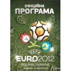 Официальная программа Чемпионата Европы 2012 украинский язык