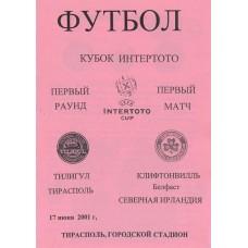 Программа Тилигул Тирасполь - Клифтонвилль Белфаст 17.06.2001