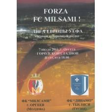 Программа Милсами Оргеев - Динамо Тбилиси 07.07.2011
