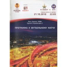 Программа Шериф Тирасполь - БАТЭ Борисов 21.10.2010