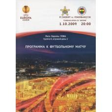 Программа Шериф Тирасполь - Фенербахче 01.10.2009