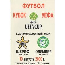 Программа Шериф Тирасполь - Олимпия Любляна 10.08.2000