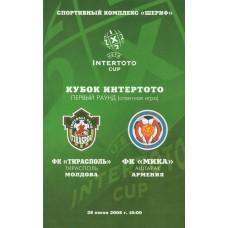 Программа ФК Тирасполь - Мика Ереван 28.06.2008 (Интертото)
