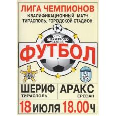 Программа Шериф Тирасполь (Молдова) - Аракс Ереван (Армения) Лига Чемпионов 18.07.2001