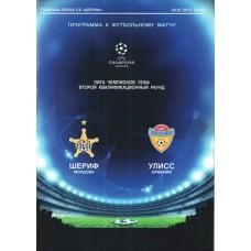 Программа Шериф Тирасполь (Молдова) - Улисс (Армения) ЛЧ 24.07.2012