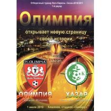 Программа Олимпия Бельцы - Хазар Ленкарань 01.07.2010