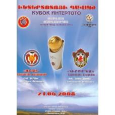 Программа Мика Ереван - ФК Тирасполь Молдова 21.06.2008