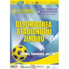 Программа Зимбру Кишинев (Молдова) - Крылья Советов (Россия) товарищеский матч 20.05.2006