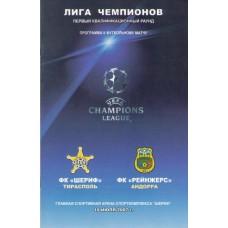 Программа ФК Шериф Тирасполь (Молдова) - ФК Рейнжерс (Андорра) 18.07.2007