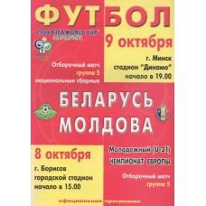 Программа Беларусь - Молдова 09.10.2004 национальные сборные отбор ЧМ-2006