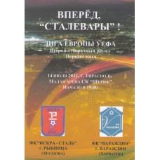 Программа ФК Искра-Сталь Рыбница (Молдова) - ФК Вараждин (Хорватия) 14.07.2011