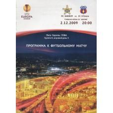 Программа Шериф Тирасполь (Молдова) - Стяуа Бухарест (Румыния) ЛЕ 02.12.2009