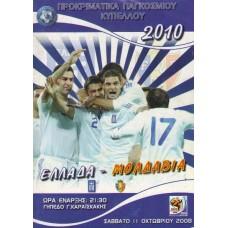 Программа Греция - Молдова национальные сборные 11.10.2008 отбор ЧМ 2010