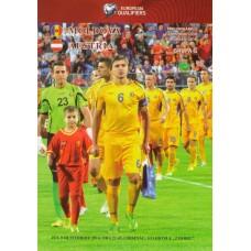 Программа Молдова - Австрия 09.10.2014 национальные сборные отбор на ЧЕ-2016