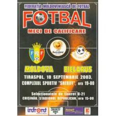 Программа Молдова - Беларусь национальные сборные 10.09.2003