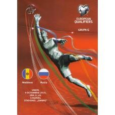 Программа Молдова - Россия 09.10.2015 национальные сборные отбор на ЧЕ-2016