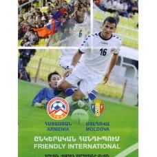 Программа Армения - Молдова 12.08.2009 товарищеская встреча