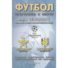 Программа ФК Шериф Тирасполь (Молдова) - ФК Женесс (Люксембург) 14.07.2004
