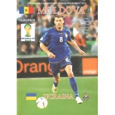 Программа Молдова - Украина национальные сборные 12.10.2012, отбор на ЧМ-2014