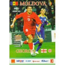 Программа Молдова - Грузия товарищеский матч 11.08.2010
