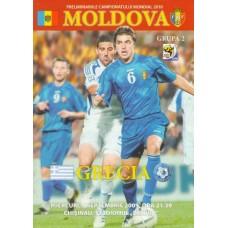 Программа Молдова - Греция отбор ЧМ-2014 национальные сборные 09.09.2009